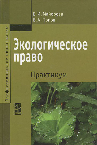 Экологическое право. Практикум. Елена Майорова, Владислав Попов