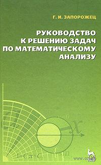 Руководство к решению задач по математическому анализу. Григорий Запорожец