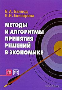 Методы и алгоритмы принятия решений в экономике. Борис Баллод, Надежда Елизарова