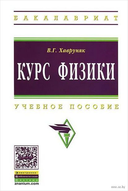 Курс физики. Василий Хавруняк