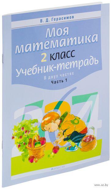Моя математика. 2 класс. Учебник-тетрадь. В 2-х частях. Часть 1. В. Герасимов