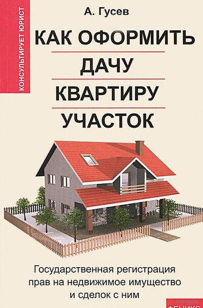 Как оформить дачу, квартиру, участок. Антон Гусев