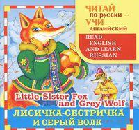 Лисичка-сестричка и серый волк. Т. Гусева