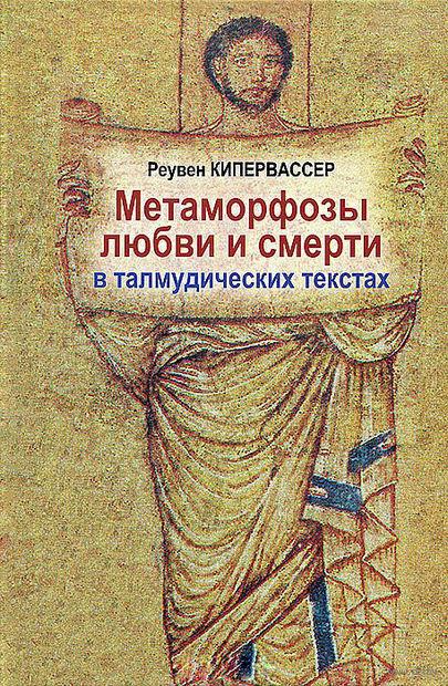 Метаморфозы любви и смерти в талмудических текстах — фото, картинка