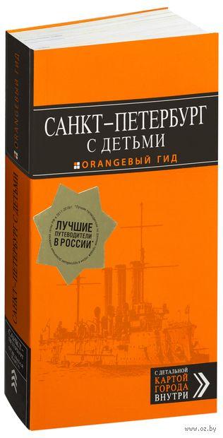 Санкт-Петербург с детьми. Путеводитель