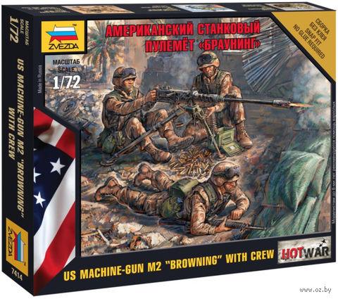 """Набор миниатюр """"Американский станковый пулемет Браунинг"""" (масштаб: 1/72) — фото, картинка"""