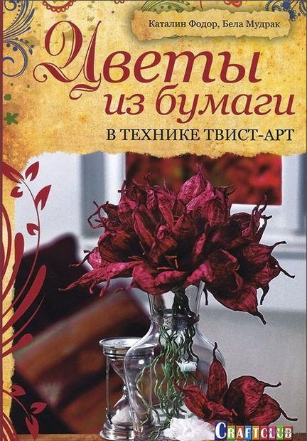 Цветы из бумаги в технике твист-арт. К. Фодор, К. Мудрак