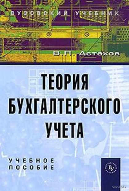 Теория бухгалтерского учета. Владимир Астахов