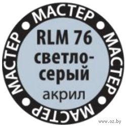 """Краска акриловая """"Мастер Акрил"""" (Светло-серый, МАКР76)"""