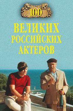 100 великих российских актеров. Владимир Бондаренко