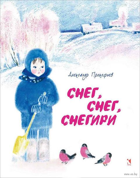 Снег, снег, снегири. Александр Прокофьев