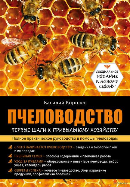 Пчеловодство. Первые шаги к прибыльному хозяйству. В. Королев