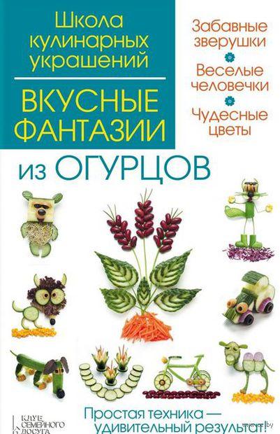 Вкусные фантазии из огурцов. Сергей Кабаченко, Ирина Степанова