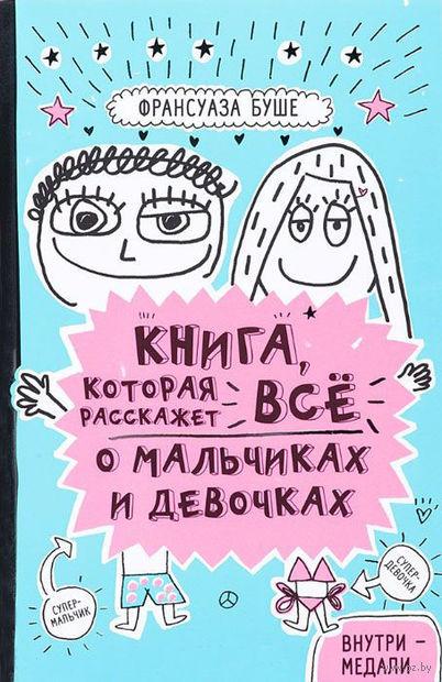 Книга, которая расскажет все о мальчиках и девочках. Франсуаза Буше
