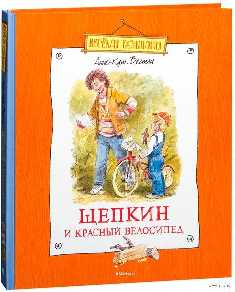 Щепкин и красный велосипед — фото, картинка
