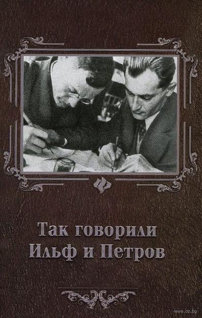Так говорили Ильф и Петров. Нино Гогитидзе