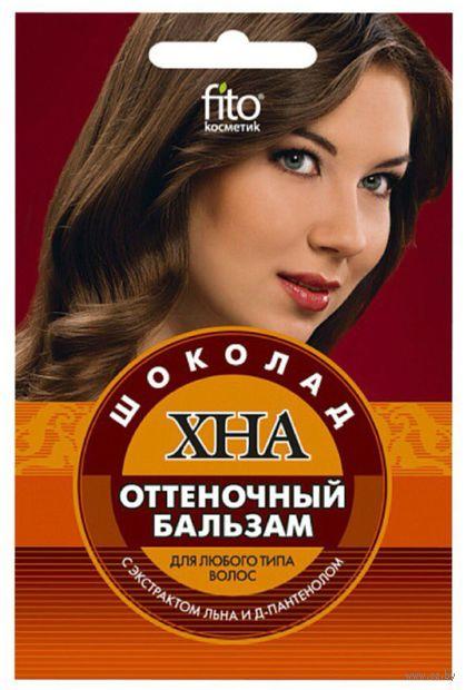 """Оттеночный бальзам-хна """"ФитоКосметик"""" тон: шоколад (50 мл) — фото, картинка"""
