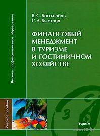 Финансовый менеджмент в туризме и гостиничном хозяйстве. С. Быстров, Валерий Боголюбов