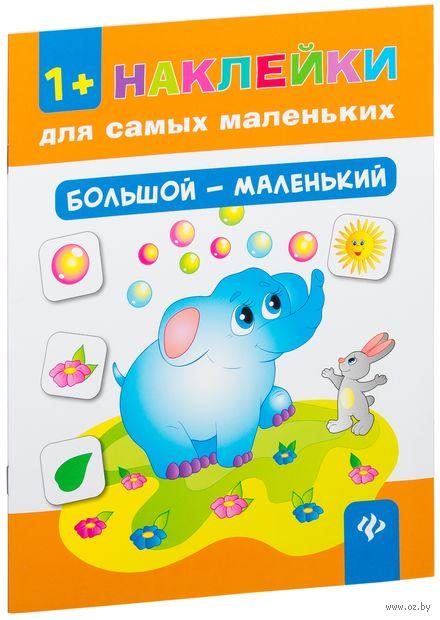 Большой - маленький. Юлия Ткаченко