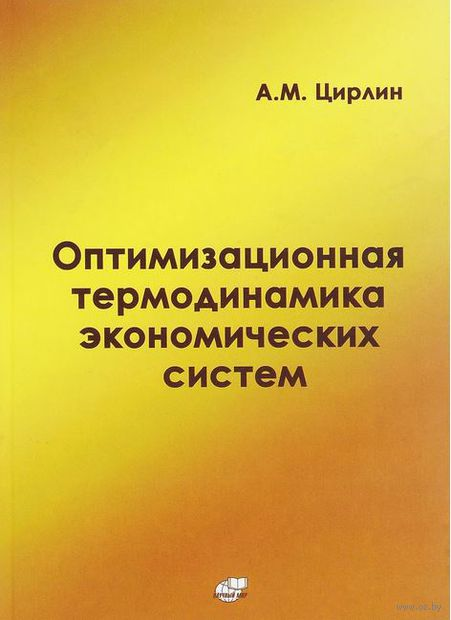 Оптимизационная термодинамика экономических систем. Анатолий Цирлин