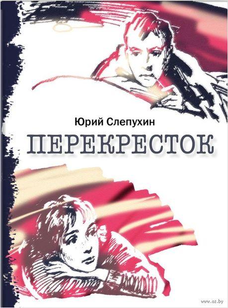 Перекресток. Юрий Слепухин