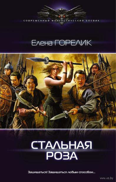 Стальная роза. Елена Горелик