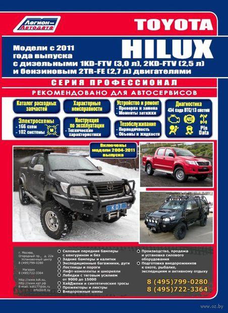Toyota Hilux 2011 г. Руководство по ремонту и техническому обслуживанию