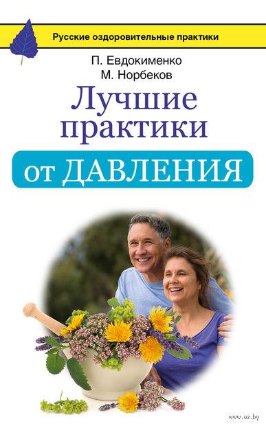 Лучшие практики от давления. Мирзакарим Норбеков, Павел Евдокименко