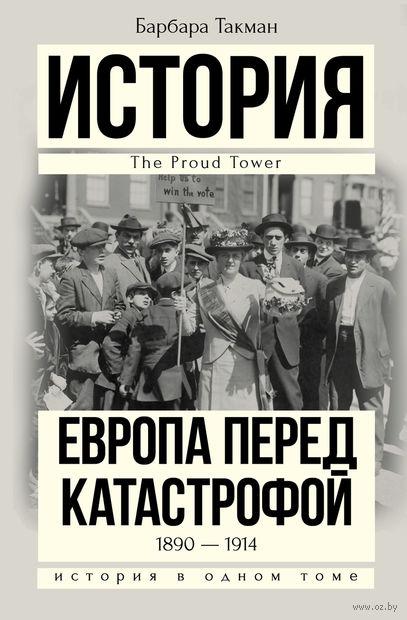 Европа перед катастрофой. 1890-1914. Барбара Такман