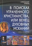 В поисках утраченного Христианства, или Венец духовных исканий. Александр Клюев
