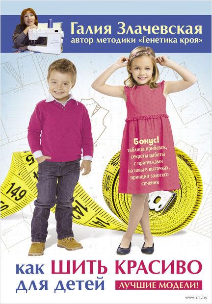 Как шить красиво для детей. Лучшие модели! — фото, картинка