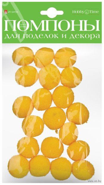 Помпоны пушистые №31 (20 шт.; 25 мм; желтые) — фото, картинка