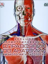 Большой иллюстрированный справочник по анатомии, физиологии и патологии (+ DVD-ROM). Стив Паркер