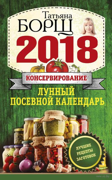Консервирование. Лунный посевной календарь на 2018 год + лучшие рецепты заготовок — фото, картинка