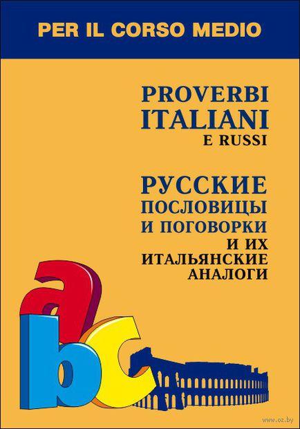 Proverbi italiani e russi — фото, картинка