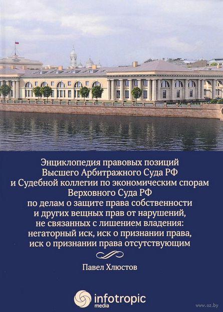 Энциклопедия правовых позиций — фото, картинка