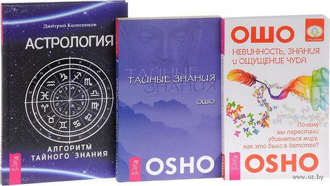 Астрология. Тайные знания. Невинность, знания и ощущение чуда (комплект из 3-х книг) — фото, картинка