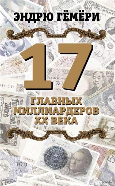 17 главных миллиардеров XX века — фото, картинка