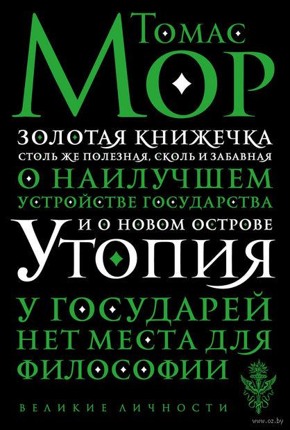 Утопия (м) — фото, картинка
