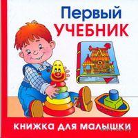 Первый учебник. Олеся Жукова