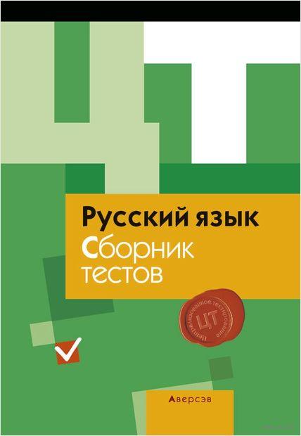 Русский язык. Сборник тестов — фото, картинка