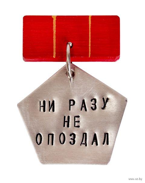 """Медаль """"Ни разу не опоздал"""" — фото, картинка"""