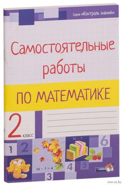 Самостоятельные работы по математике. 2 класс — фото, картинка