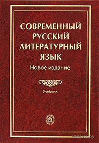 Современный русский литературный язык. Новое издание — фото, картинка
