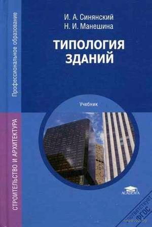 Типология зданий. Иван Синянский, Нелли Манешина