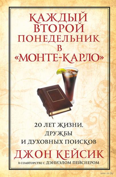 """Каждый второй понедельник в """"Монте-Карло"""". Джон Кейсик, Дэниэл Пейснер"""