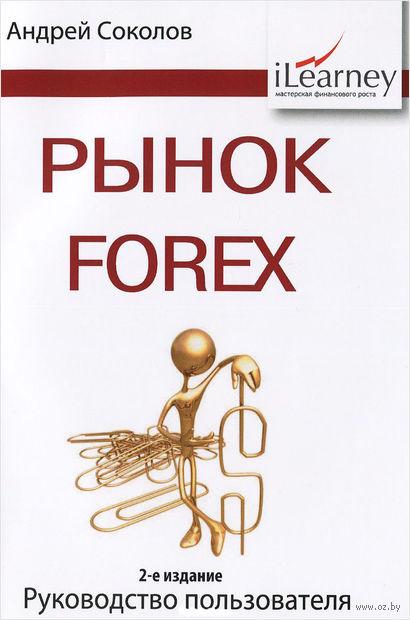 Рынок Forex. Андрей Соколов