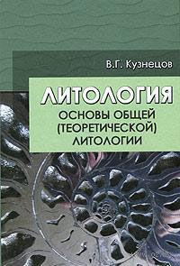 Литология. Основы общей (теоретической) литологии. Виталий Кузнецов