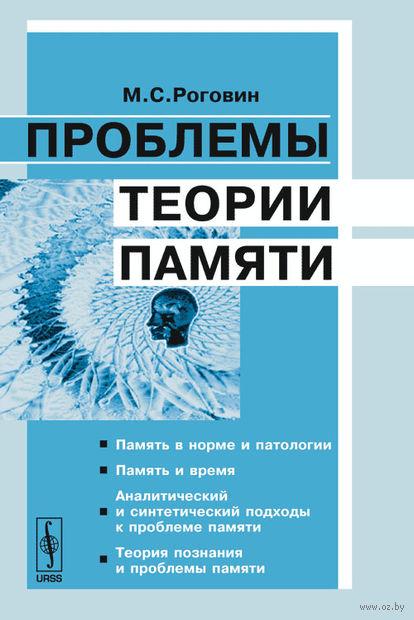Проблемы теории памяти. Михаил Роговин
