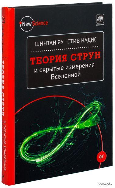 Теория струн и скрытые измерения Вселенной — фото, картинка